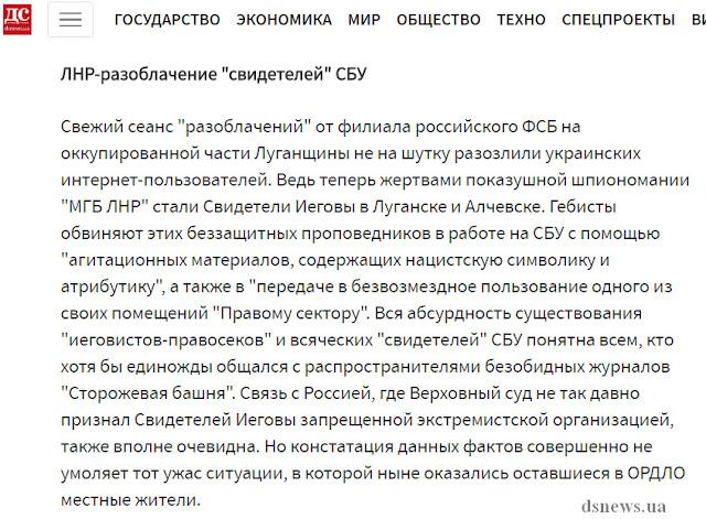 МГБ ЛНР обвиняет Свидетелей Иеговы