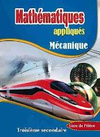 تحميل كتاب الميكانيكا باللغة الفرنسية للصف الثالث الثانوى 2017