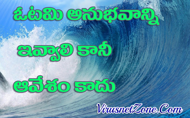 telugu inspirational success quotes images awesome