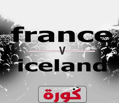 مشاهدة مباراة فرنسا وأيسلندا بث مباشر اليوم