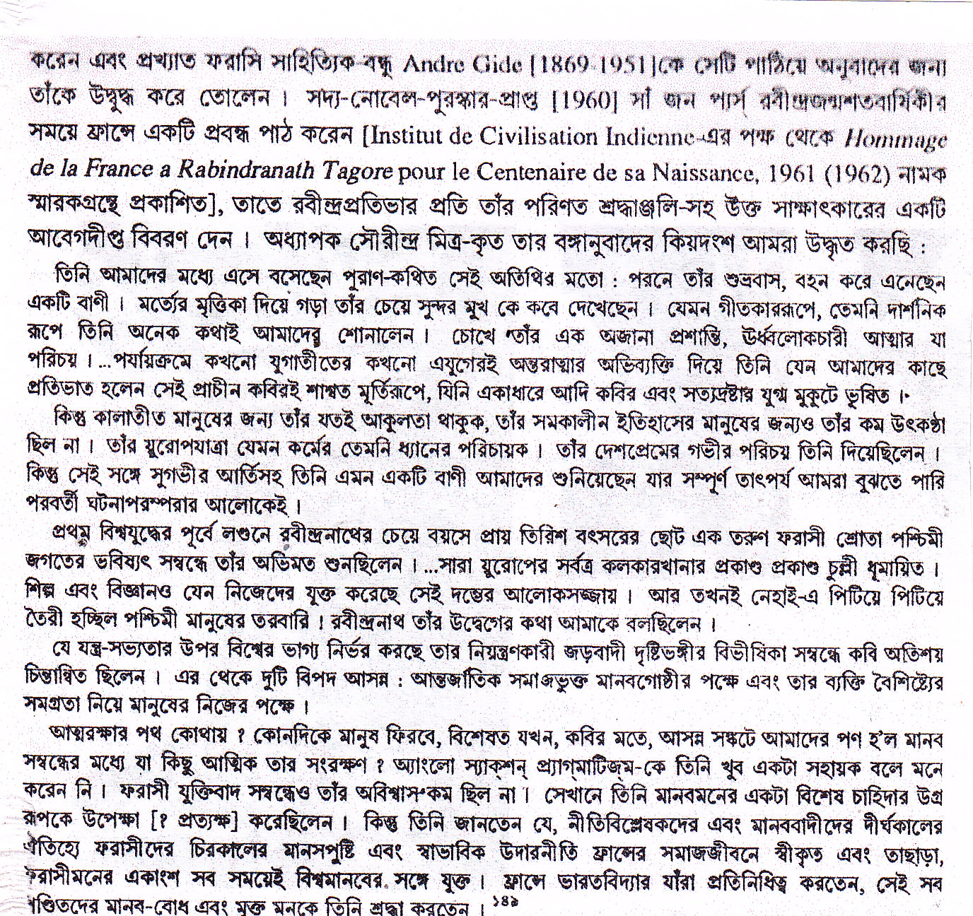 Essay on rabindranath tagore in bengali