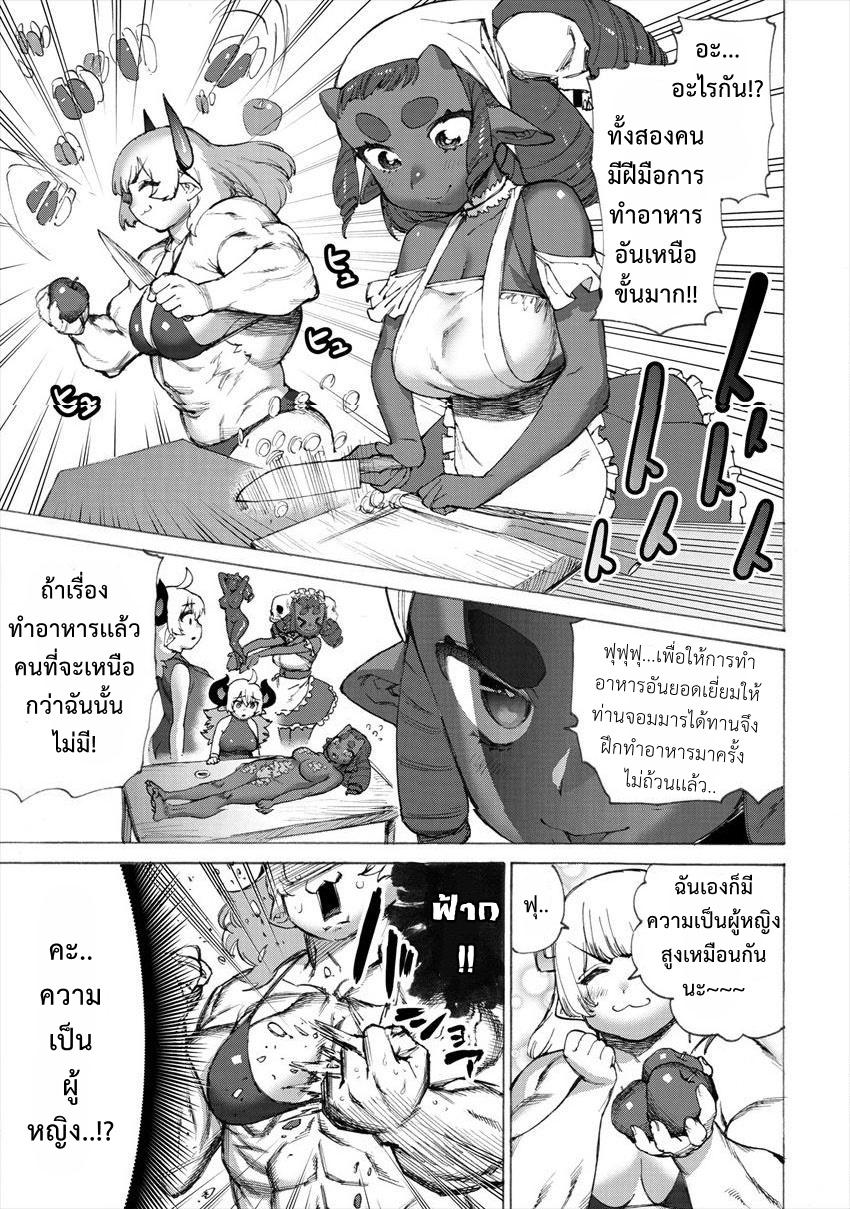 อ่านการ์ตูน The Hero and the Demon's King Romcom ตอนที่ 14 หน้าที่ 7