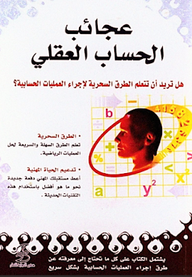 كتاب عجائب الحساب العقلي pdf