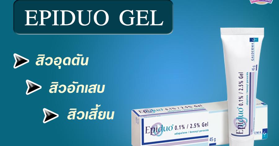 5 เรื่องน่ารู้ของยารักษาสิว Epiduo สิวอุดตัน สิวอักเสบ