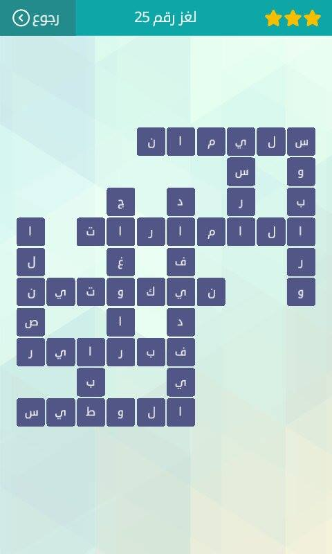 Wasla حلول وصلة 16