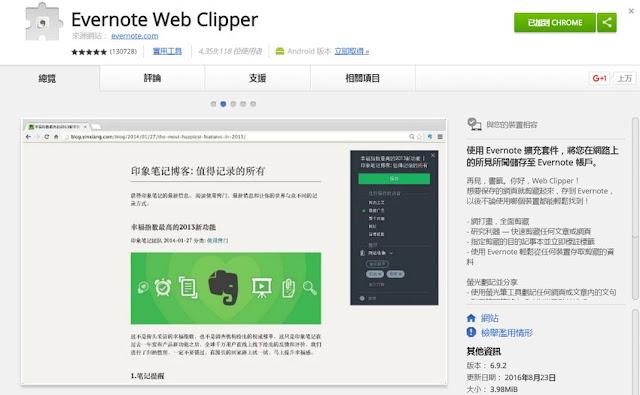 evernote-web-clipper-稍後閱讀,各種推送到 Kindle 的技巧整理﹍Chrome 網頁圖文 + Evernote 記事 + RSS 閱讀器