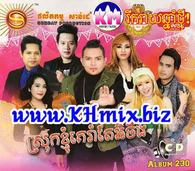 [Album] Sunday CD Vol 230 | Khmer Song 2017