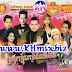 [Album] Sunday CD Vol 230 | Khmer Song 2017