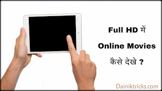 Free online movies full hd me kaise dekhe
