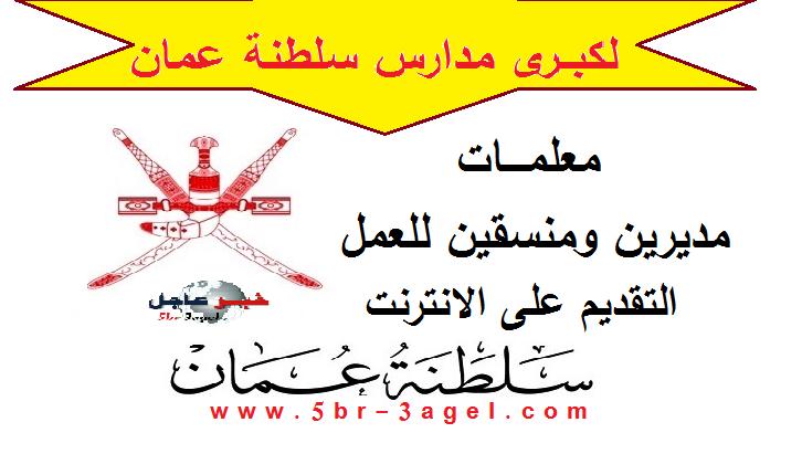 وظائف للمعلمات والمديرين للعمل بسلطنة عمان والتقديم على الانترنت - منشور اليوم 21 مارس