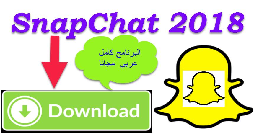 تحميل برنامج سناب شات للكمبيوتر 2018 Download Snapchat 2018