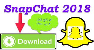 تحميل برنامج سناب شات للكمبيوتر 2018 Download SnapChat 2018 for PC