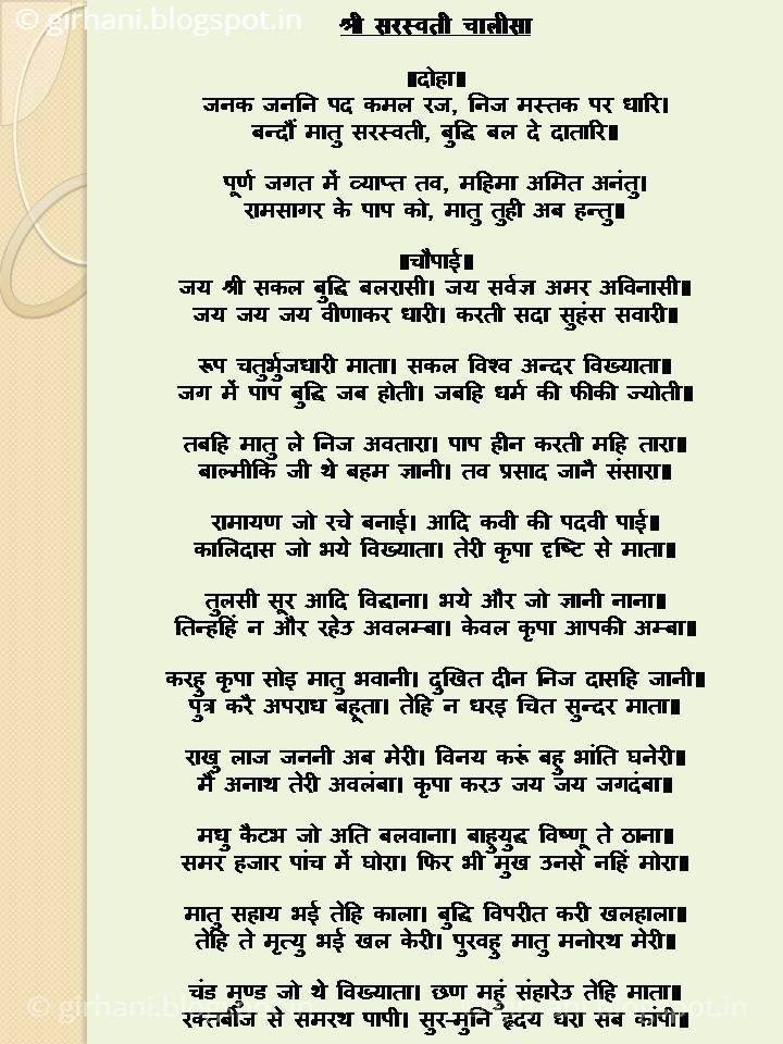 Chalisa pdf ganesh