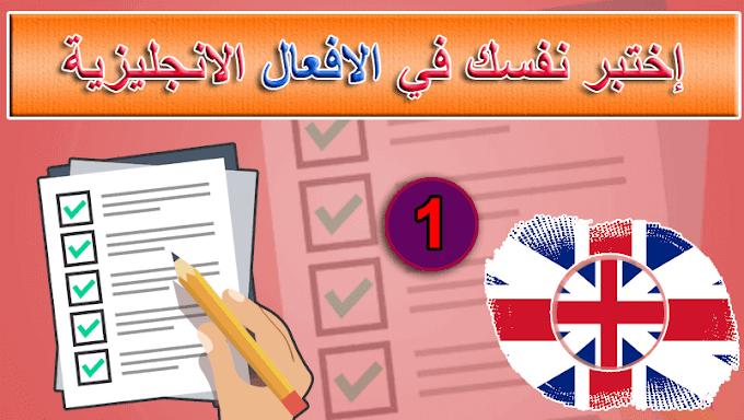 الجزء الاول : اختبر الآن نفسك في الافعال الانجليزية مجاناً