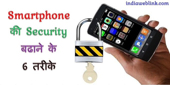 android phone ko safe kaise rakhe killer tips