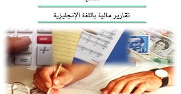 تحميل كتاب المحاسبة المالية باللغة الانجليزية