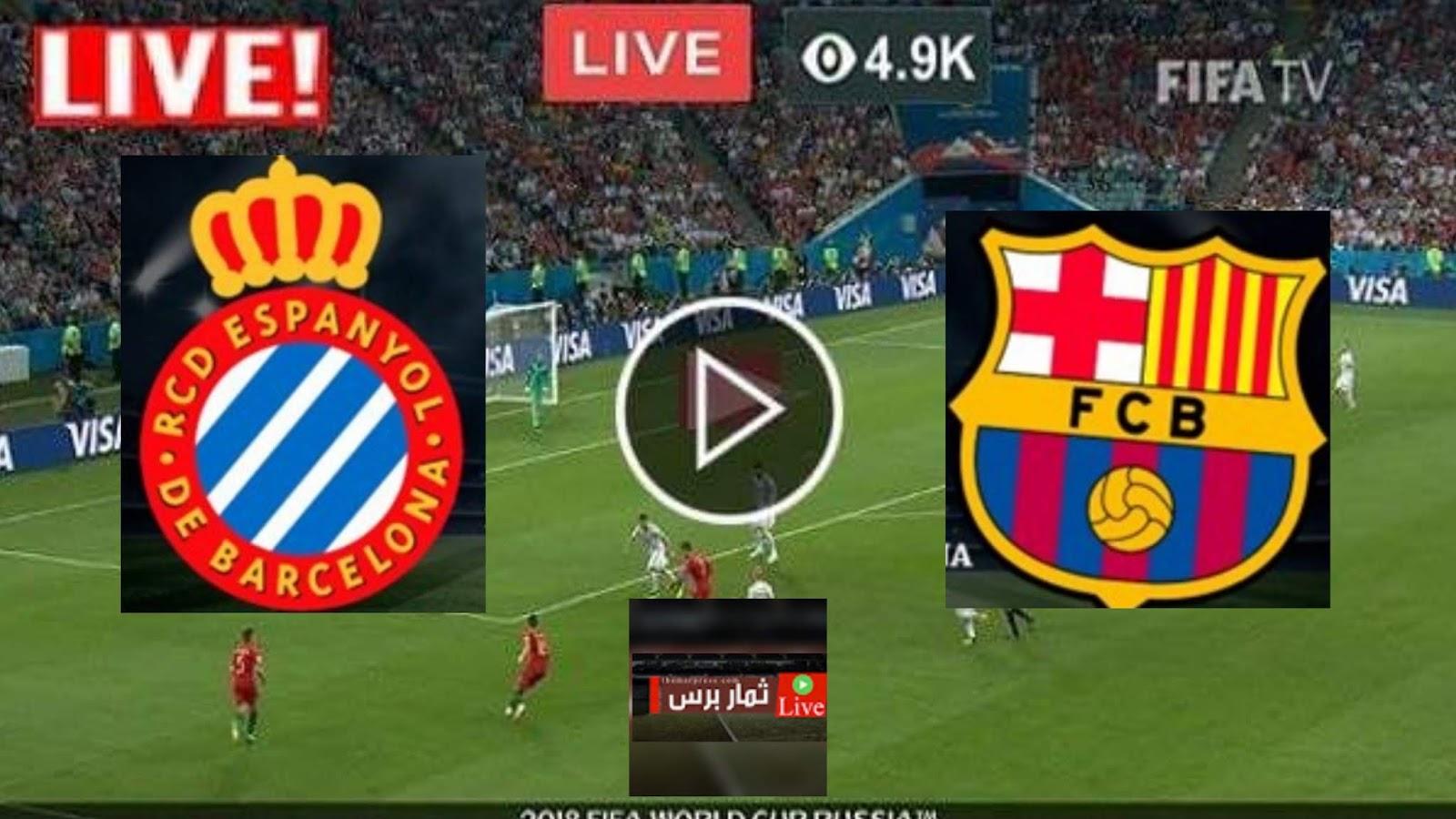 مشاهدة مباراة برشلونة واسبانيول بث مباشر بتاريخ 30-03-2019 الدوري الاسباني
