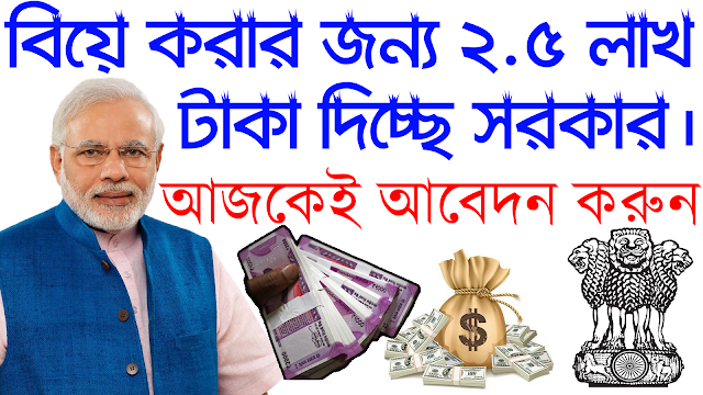 Government Giving 2.5 Lakh Rupees For Inter Class Marriage | How To Apply In Westbengal | Bangla