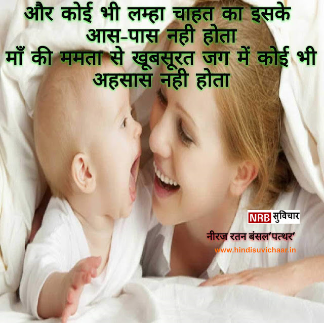 mothers day status in hindi 2020