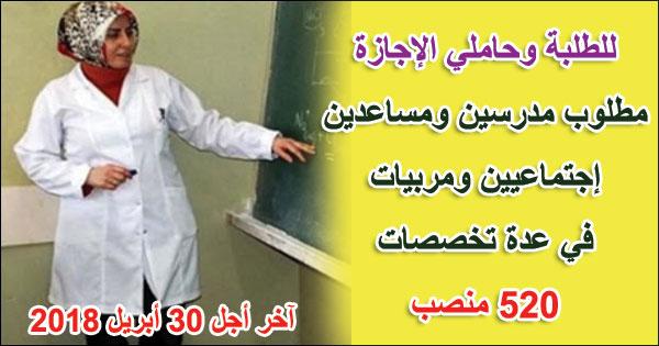 مدرسين ومساعدين إجتماعيين ومربيات في عدة تخصصات 520 منصب