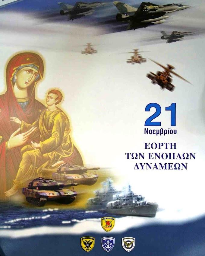 Πρόγραμμα Εορτασμού  Ημέρας  Των  Ενόπλων  Δυνάμεων