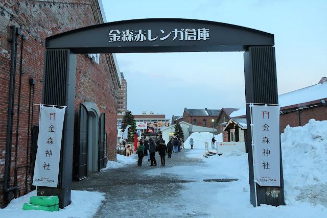 北海道 函館 金森赤レンガ倉庫