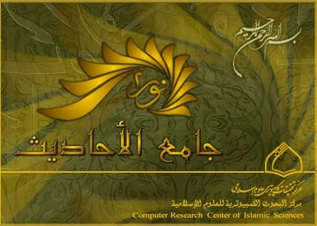 Jāmi` al-Ahadith (2.5)