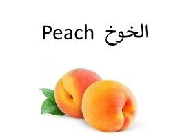 الخوخ : Peach