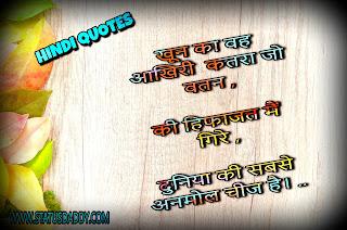quotes,image,hindi