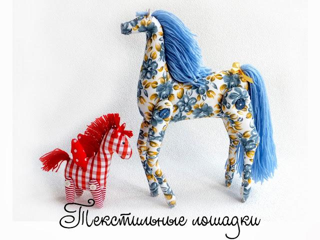 Игрушка лошадка мастер-класс