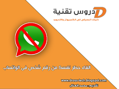 الغاء حظر نفسك من حساب شخص أخر فى الواتساب