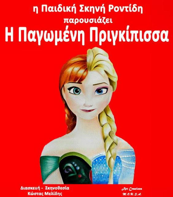 Η Παγωμένη Πριγκίπισσα στην Αλεξανδρούπολη