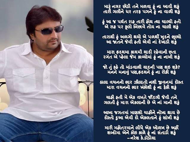 मारूं नगर छोडी तने मळवा हुं ना आवी शकुं Gujarati Gazal By Naresh K. Dodia