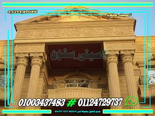 اسعار الحجر الهاشمى فى مصر 2021 - 2020