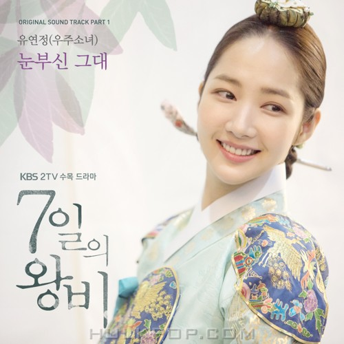 Yoo Yeon Jung (Cosmic Girls) – Queen for Seven Days OST OST Part.1