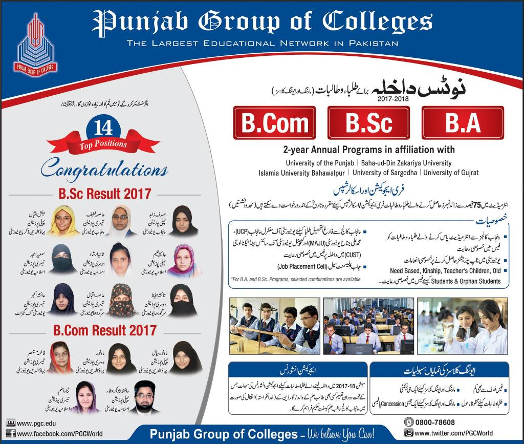 Admissions Open in Punjab Group of Colleges Lahore - 2017