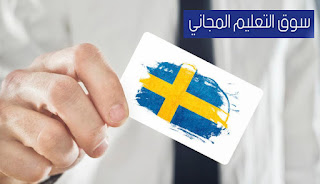 ما هو نظام التعليم في السويد doc والعمل في السويد بالتفاصيل sweden