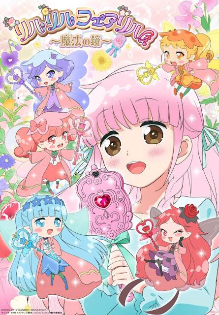 Rilu Rilu Fairilu: Yousei no Door (リルリルフェアリル ~妖精のドア~)