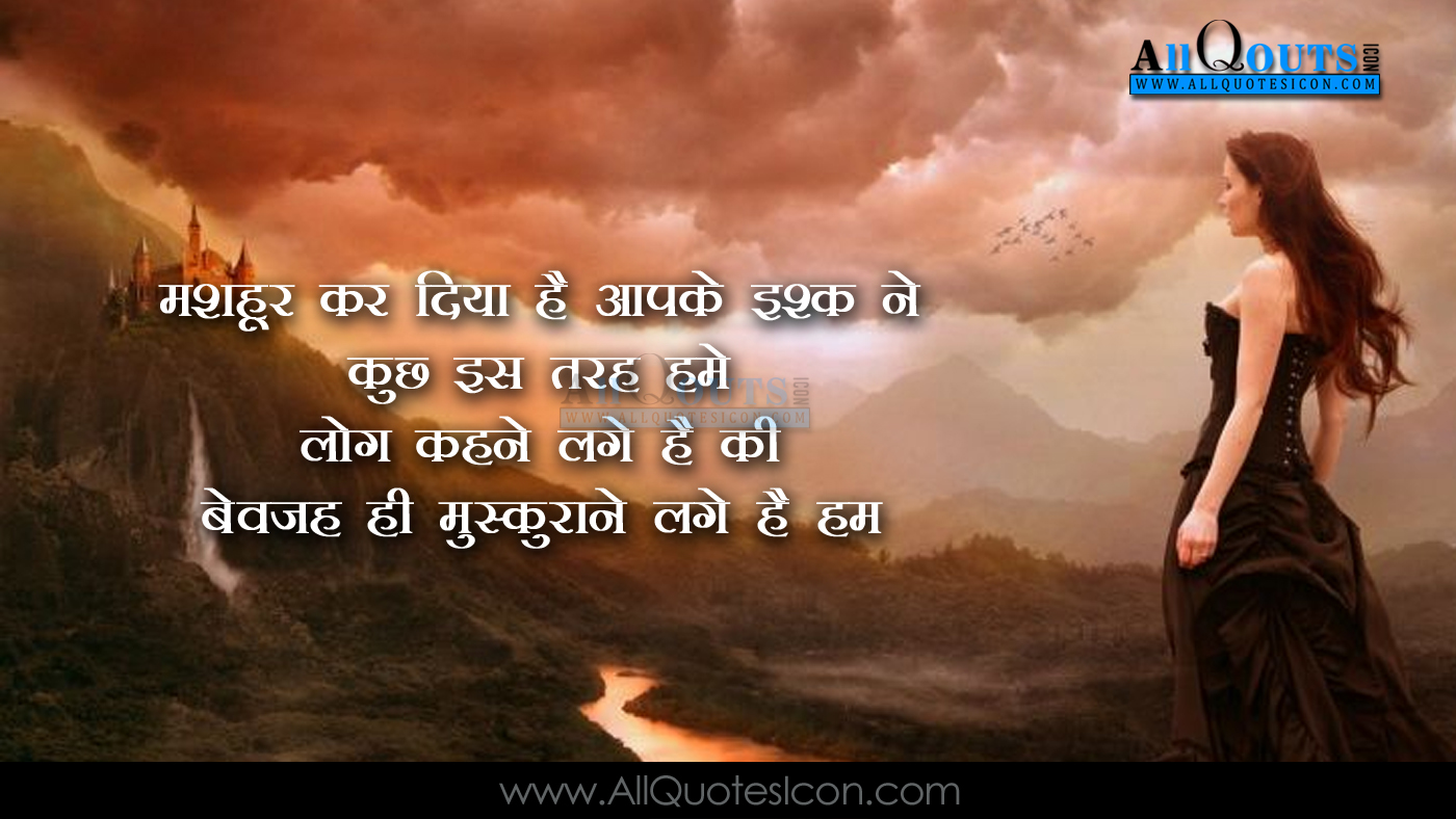 Pictures Of Romantic Love Thoughts Images In Hindi Kidskunstinfo