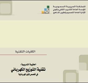 تقنية التوزيع الكهربائي pdf