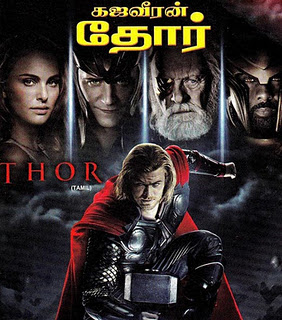 thor in tamil