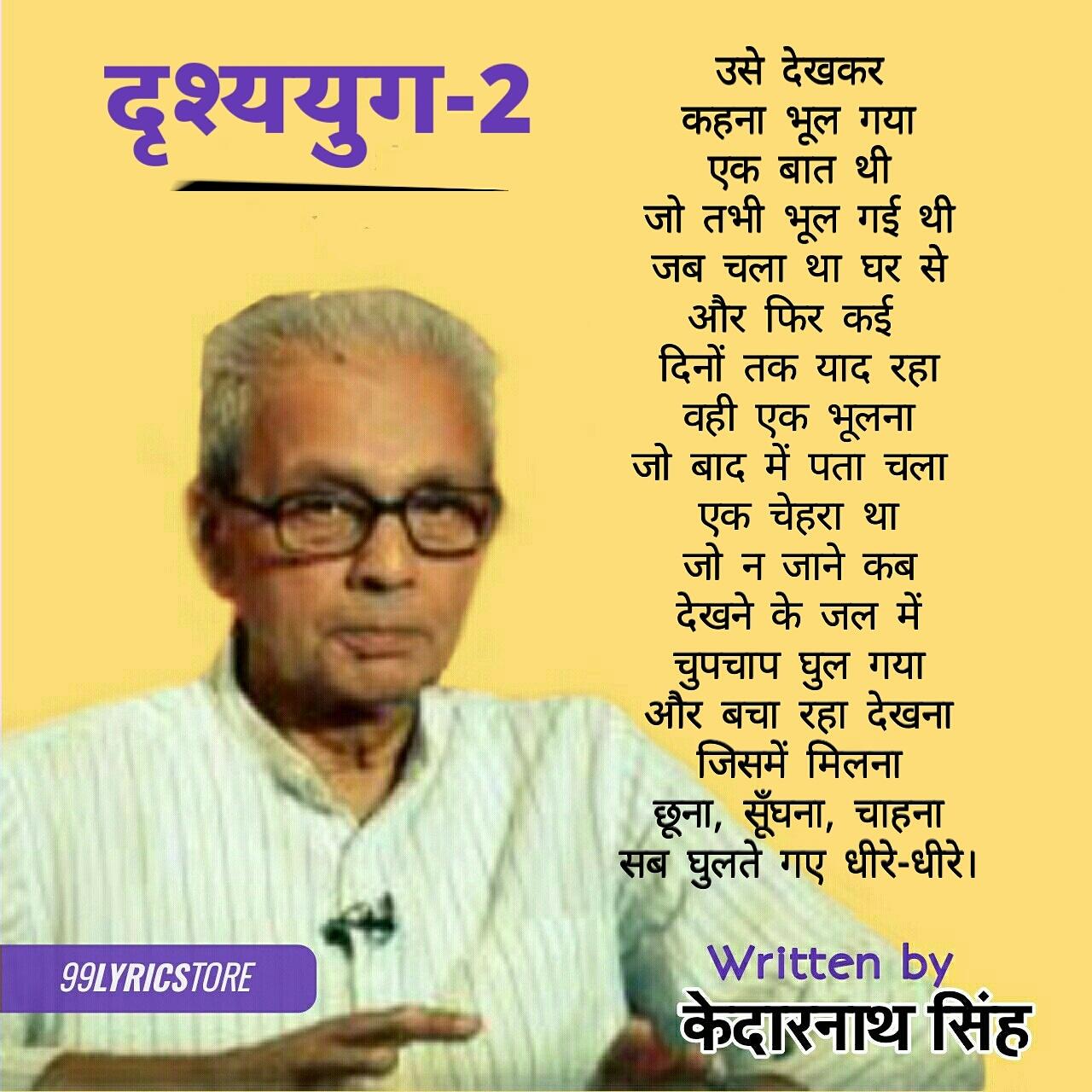 'दृश्ययुग-2' कविता केदारनाथ सिंह जी द्वारा रचित एक हिन्दी कविता है जो 'उत्तर कबीर और अन्य कविताएँ' नामक कविता-संग्रह में संकलित हैं।