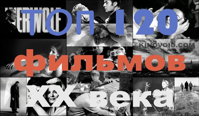 120 величайших кинофильмов 20-го века