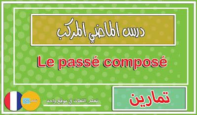 تمارين و حلول درس الماضي المركب Le passé composé - قواعد تعلم اللغة الفرنسية