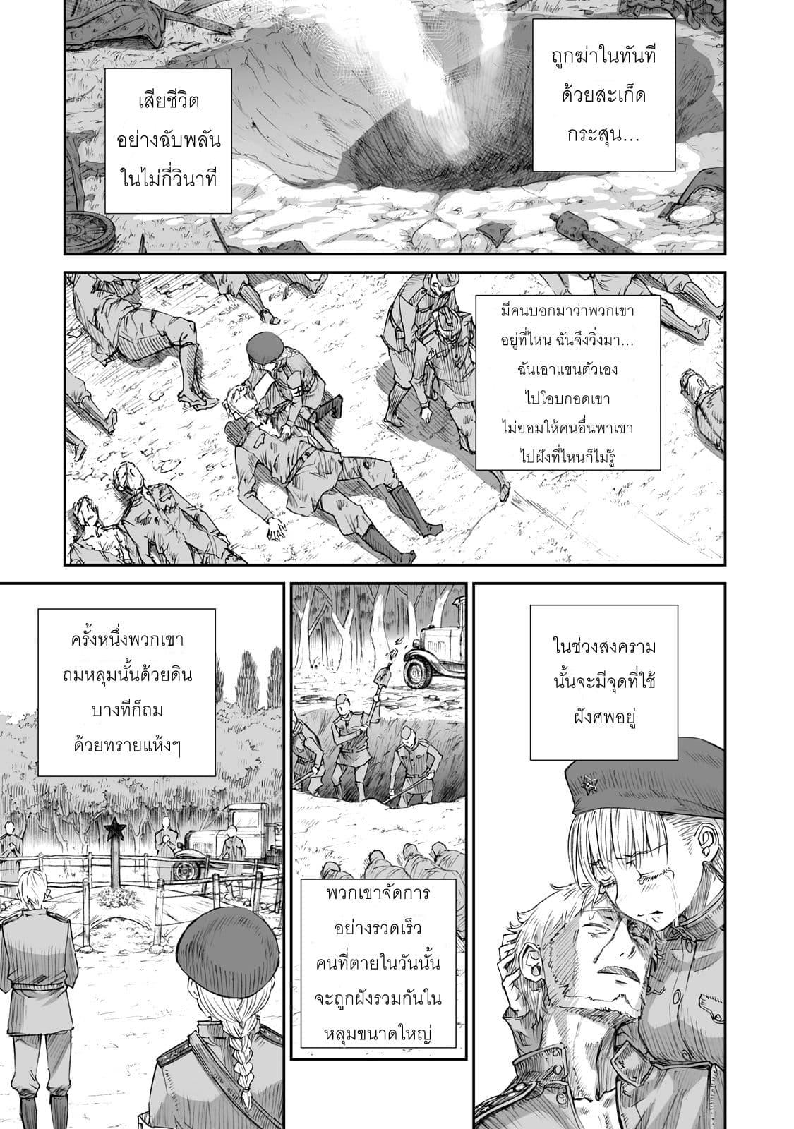 อ่านการ์ตูน Senso wa onna no kao o shite inai ตอนที่ 2 หน้าที่ 17