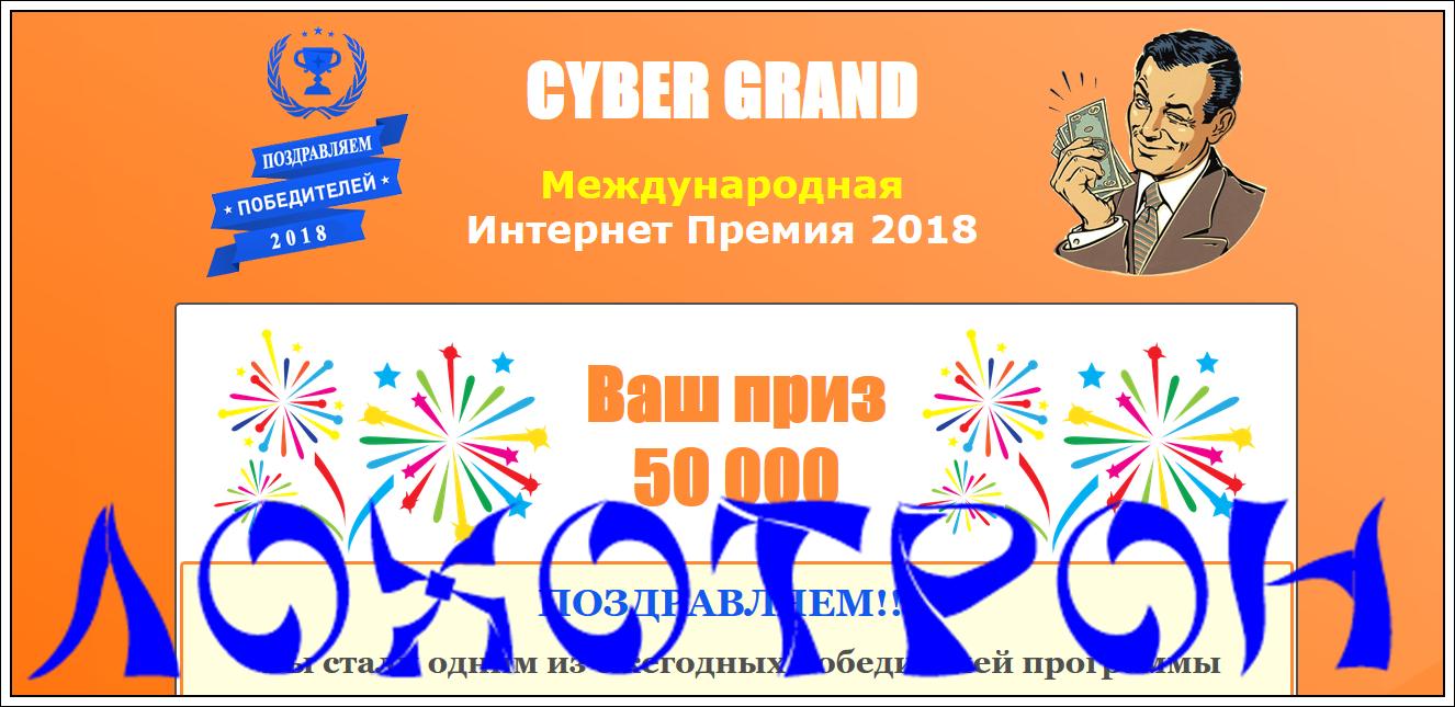 grand-cyber.ru - Отзывы?