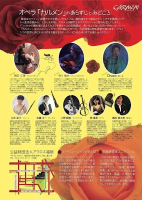 日本音楽家ユニオン3.19ミュージックの日企画 カルメン