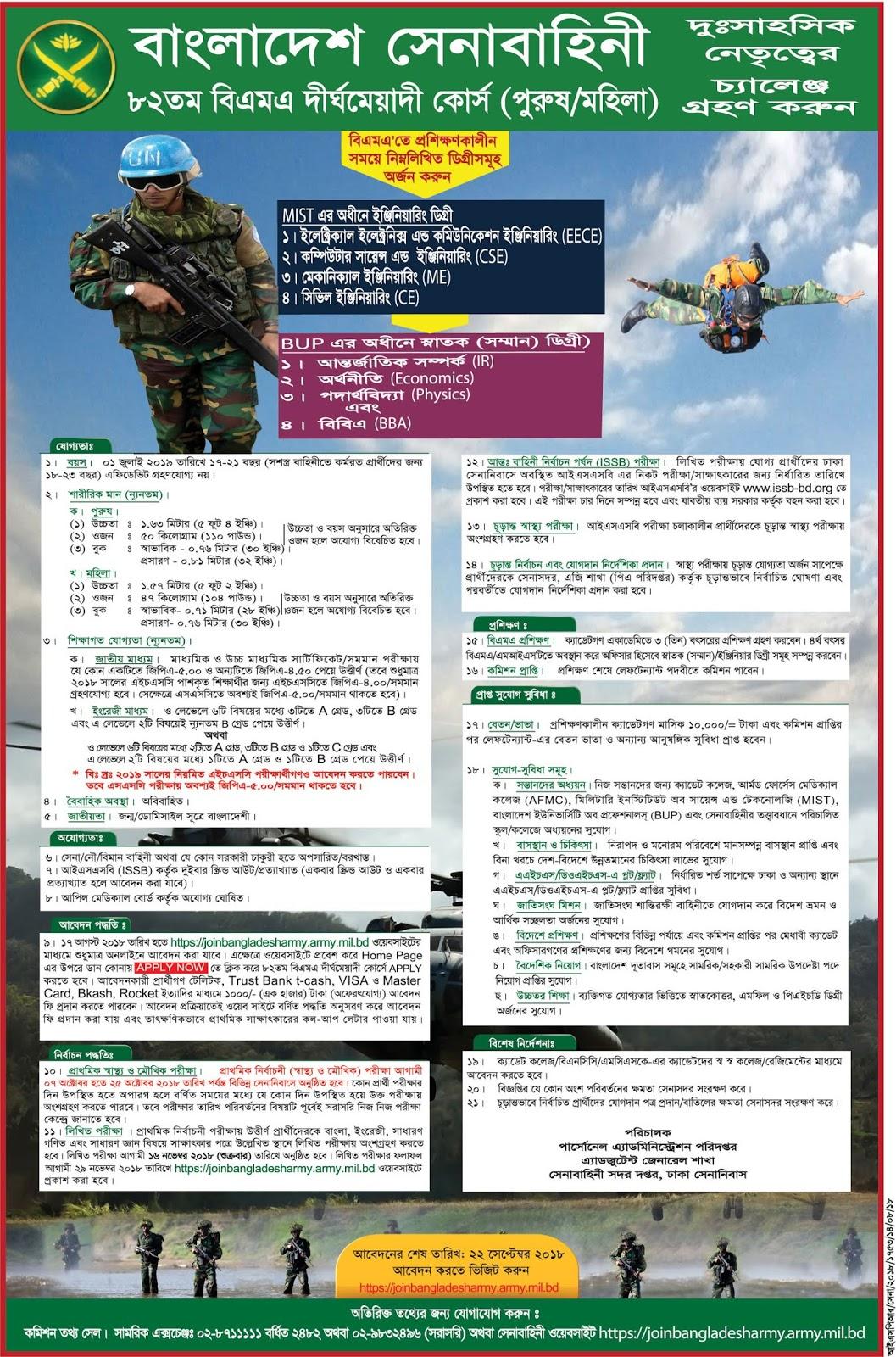 BMA-82th Long Course Cadet Recruitment Circular 2018
