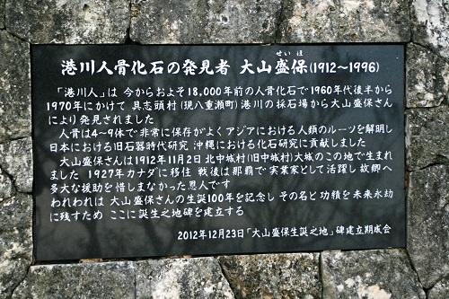大山盛保生誕之地碑の写真