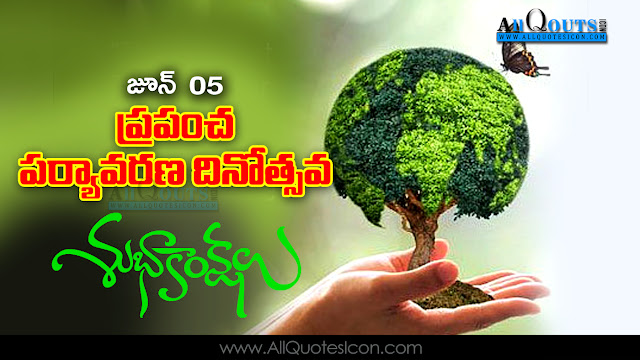 Telugu-World-Environment-Day-Images-and-Nice-Telugu-World Environment-Day-Life-Quotations-with-Nice-Pictures-Awesome-Telugu-Quotes-Motivational-Messages-free